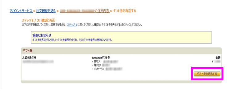 amazonギフト券の再送方法