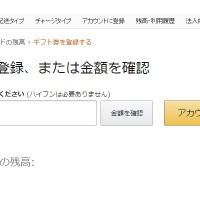 amazonのアカウント画面