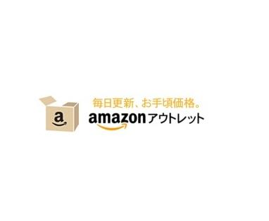 アウトレット 検索 amazon